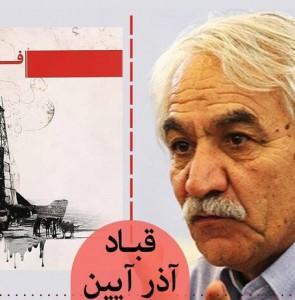 Writer Qobad Azaraiin wants book excluded from Jalal Al-e Ahmad nominations