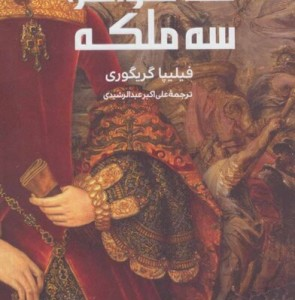 """""""Three Sisters, Three Queens"""" comes to Iranian bookstores"""