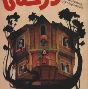 """The Great Treehouse War"" published in Persian"