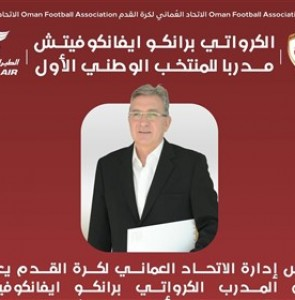 Ex-Persepolis Coach Ivankovic Takes Charge of Oman - Sports news