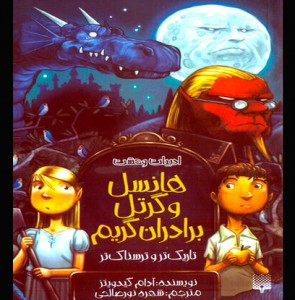 """""""A Tale Dark & Grimm"""" published in Persian"""