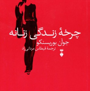 """Tehran publisher makes """"A Woman's Book of Life"""" available for Persian readers"""