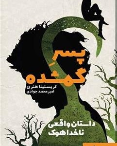 """""""Lost Boy"""" appears in Iranian bookstores"""