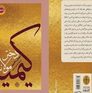 """""""Rumi's Daughter"""" comes to Iranian bookstores"""