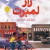 "Iranian bookstores come into ""The Parker Inheritance"""