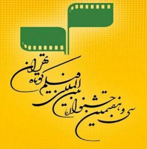 TISFF picks 63 films for intl. competition