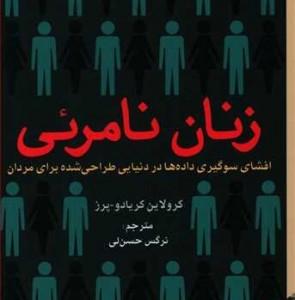 "Caroline Criado Perez's ""Invisible Women"" visible for Persian readers"