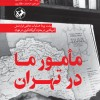 """Our Man in Tehran"" by Robert Wright published in Persian"