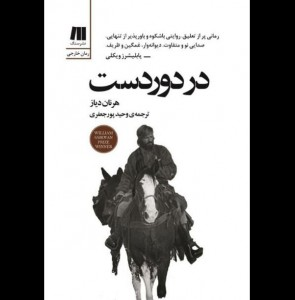 """New Persian translation of """"In the Distance"""" comes to Iranian bookstores"""
